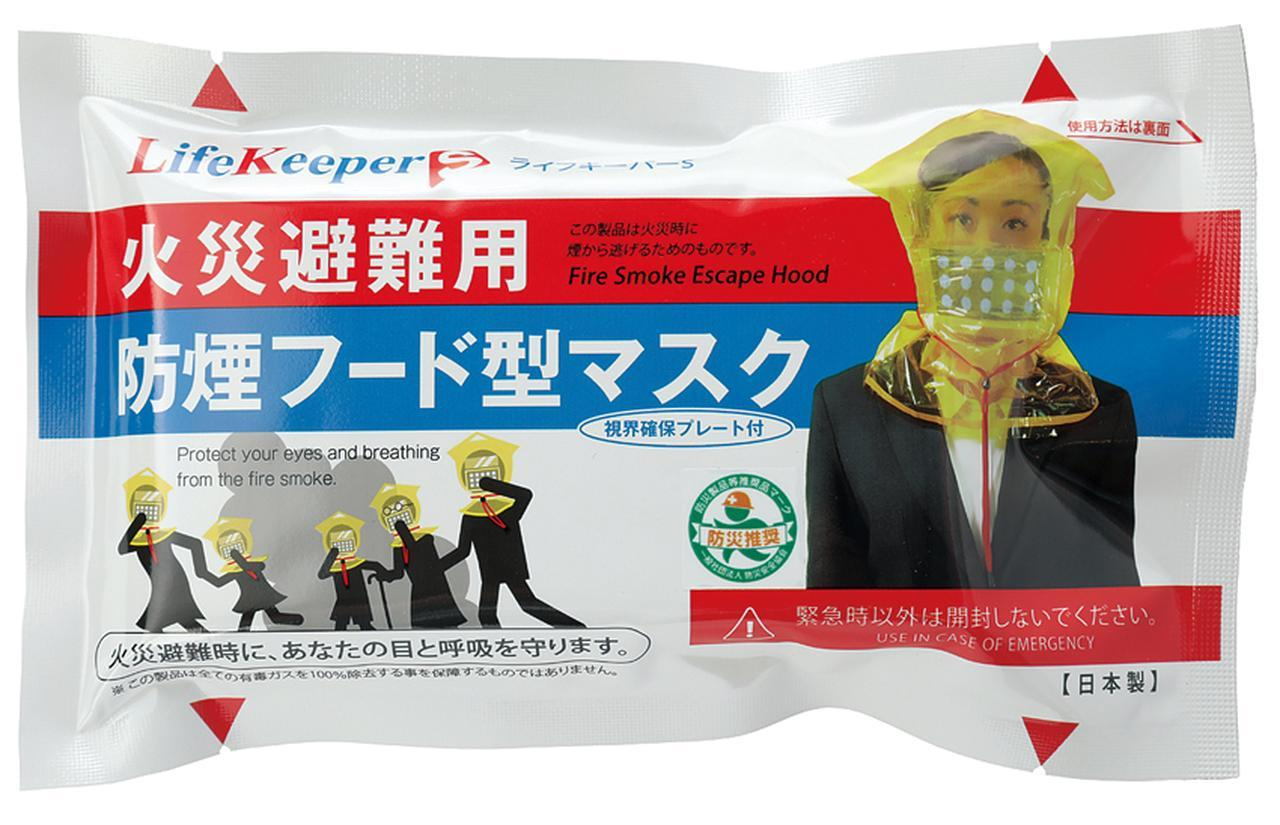 画像1: ワタベ ライフキーパーS 実売価格例●8610円
