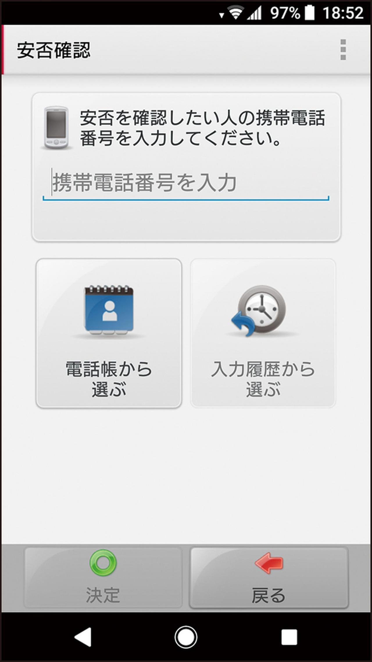画像: 家族や友人の安否を確認したい場合は、携帯電話番号で検索。電話帳から引用することもできる。
