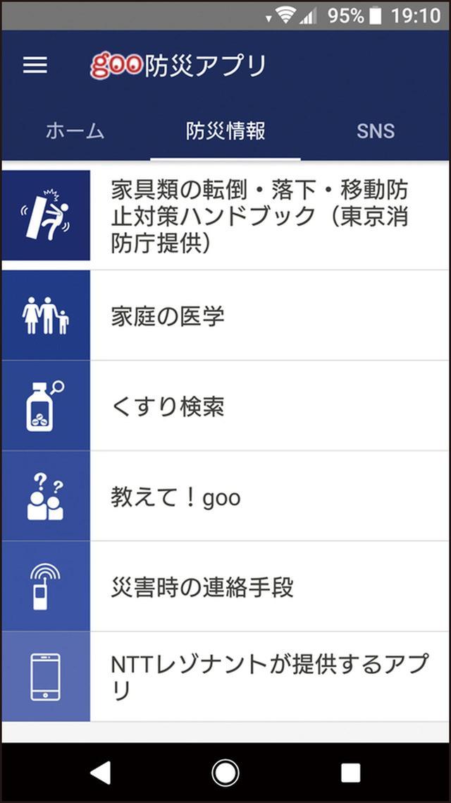 画像4: 【スマホで防災】いざというときに備え、まず入れておきたい2つの定番アプリ