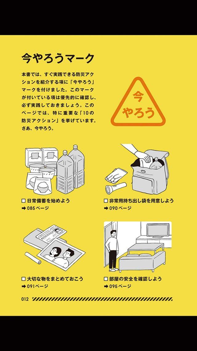 画像: 東京都が作成した防災ブックの電子版。「Kindle」など各種の電子書籍サイトから無料で入手できる。