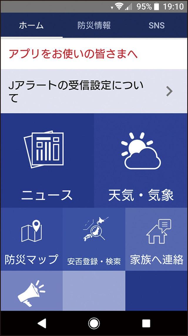 画像3: 【スマホで防災】いざというときに備え、まず入れておきたい2つの定番アプリ