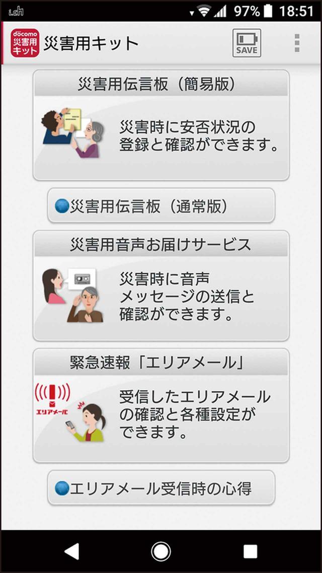 画像: ドコモの「災害用キット」アプリ。災害時に役立つサービスが統合され、Android、iPhoneどちらにも対応。