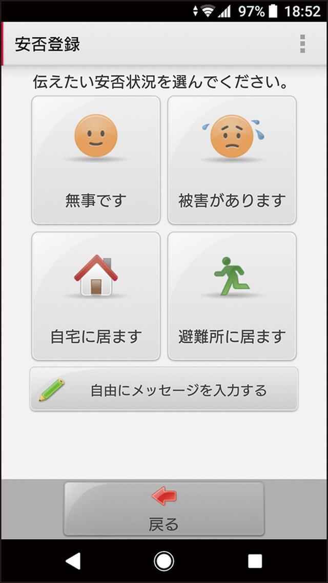 画像: 自分の安否を登録する場合、あらかじめ用意された文例から選択できるほか、任意のメッセージもOKだ。