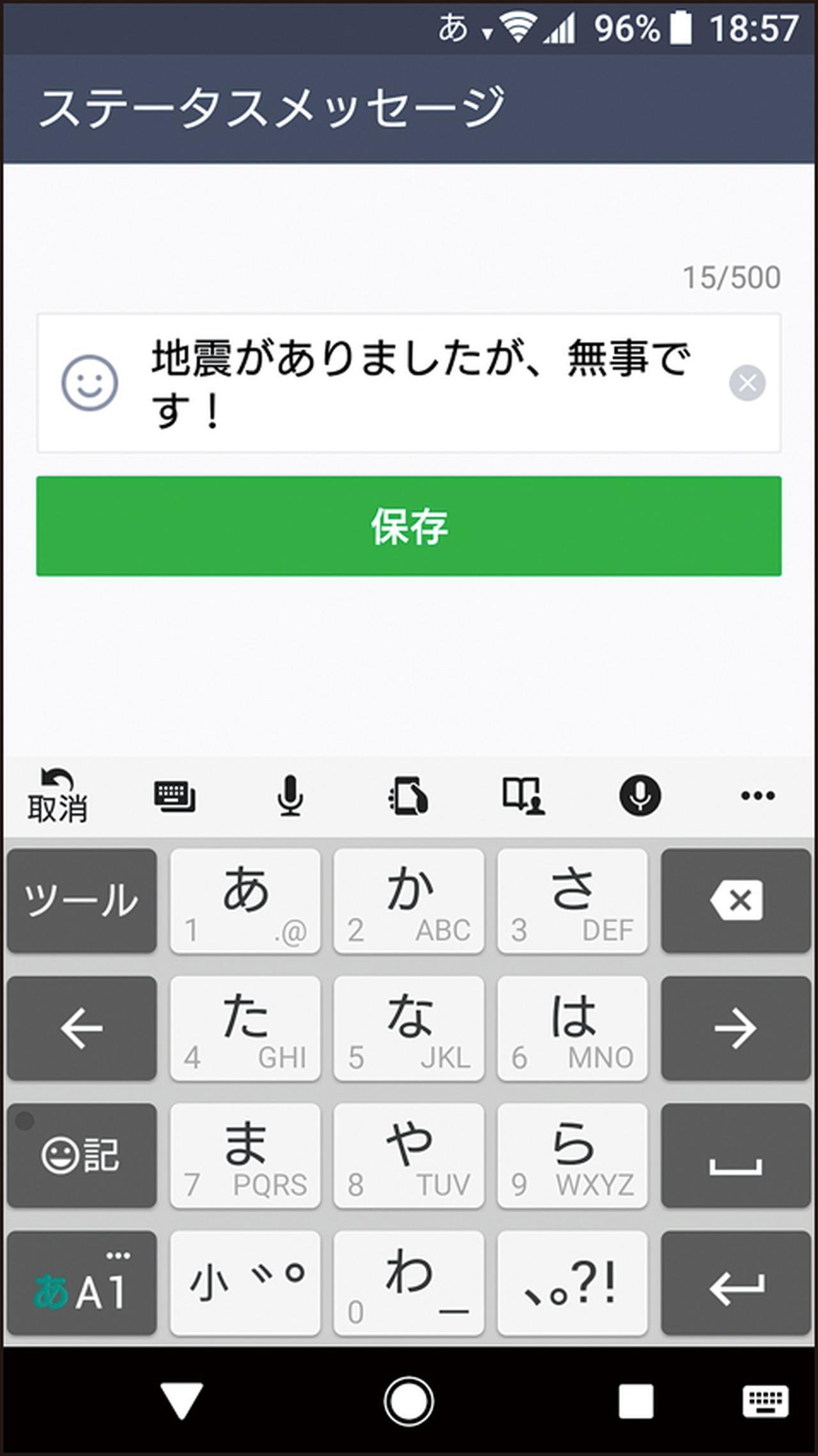 画像: 被災時には、「プロフィール」の「ステータスメッセージ」に自身の安否情報を入力するのも得策だ。