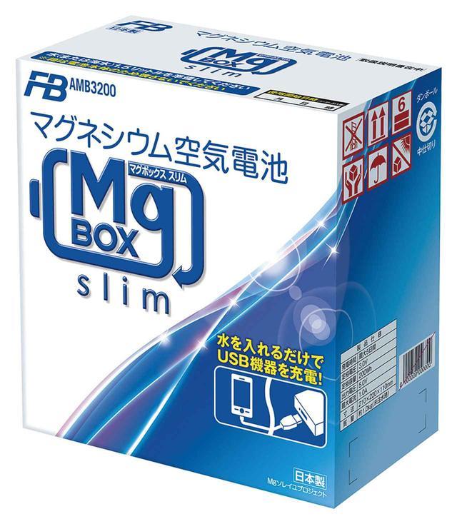 画像: 古河電池 MgBOX slim 実売価格例●1万7550円
