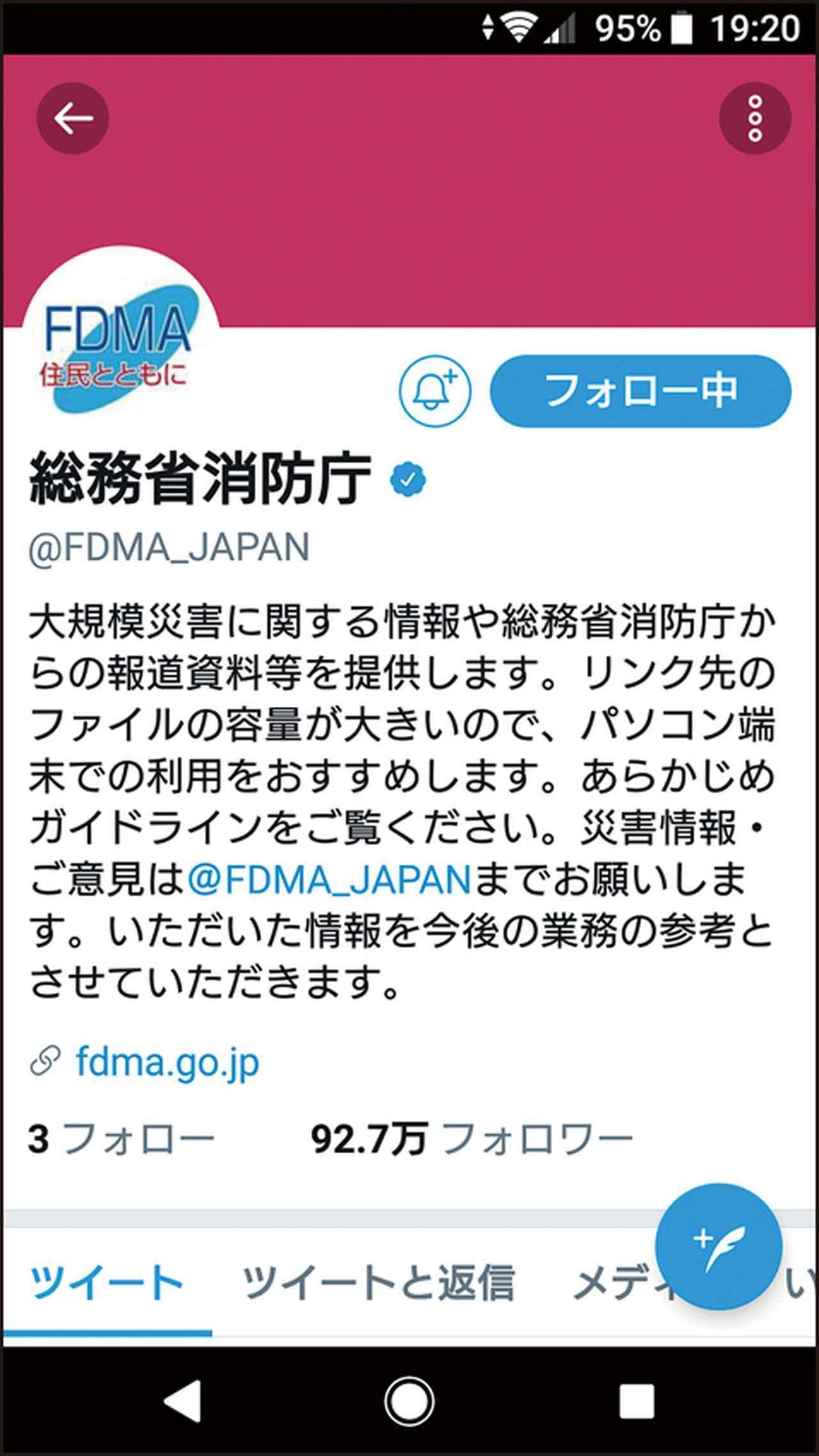 画像: 災害情報などがツイートされる「消防庁」のアカウント。居住地の自治体のアカウントも押さえておこう。