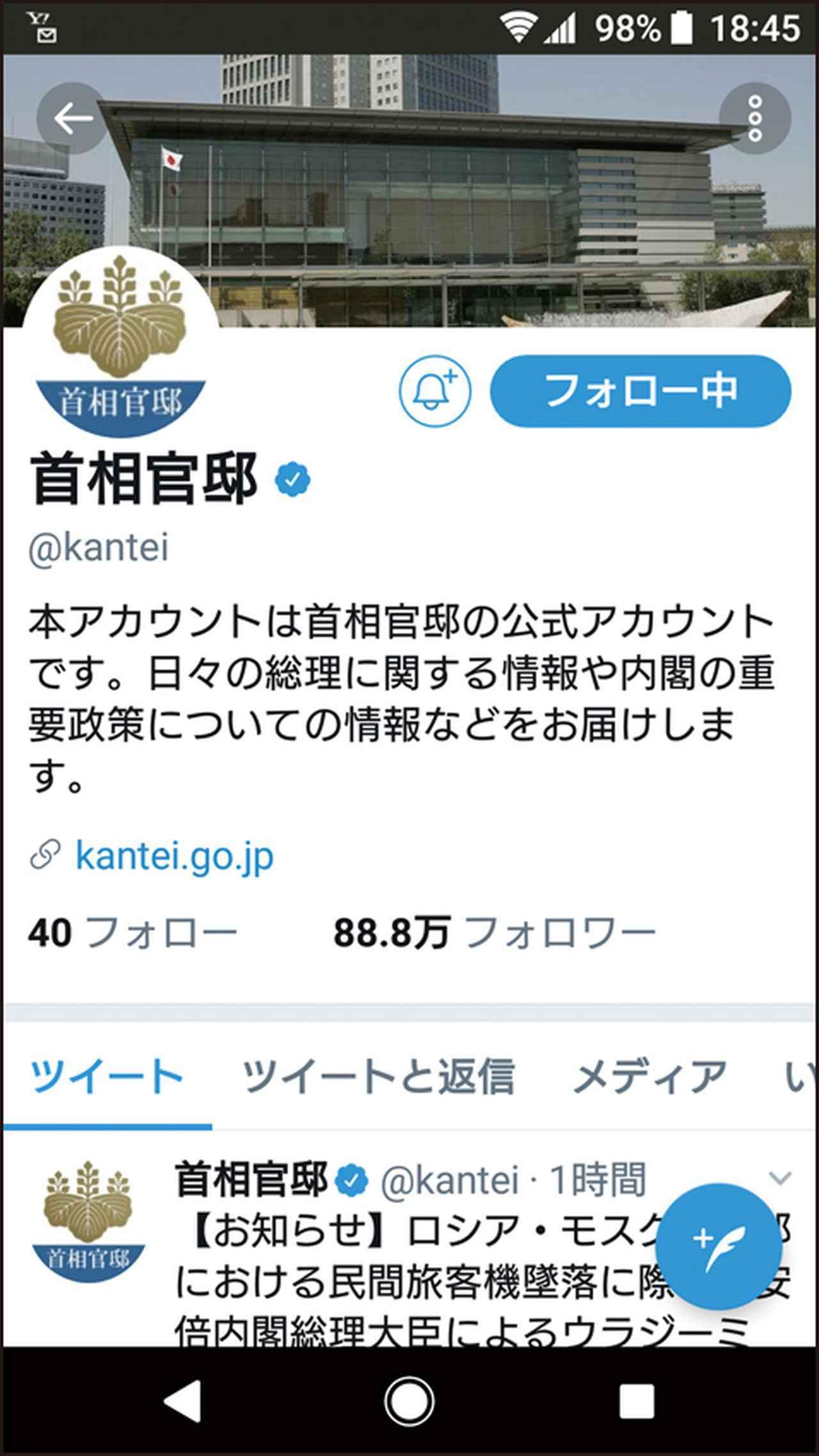 画像: 「ツイッター」で居住地・勤務地の自治体、消防庁、防衛省、首相官邸などのアカウントをフォローしよう。