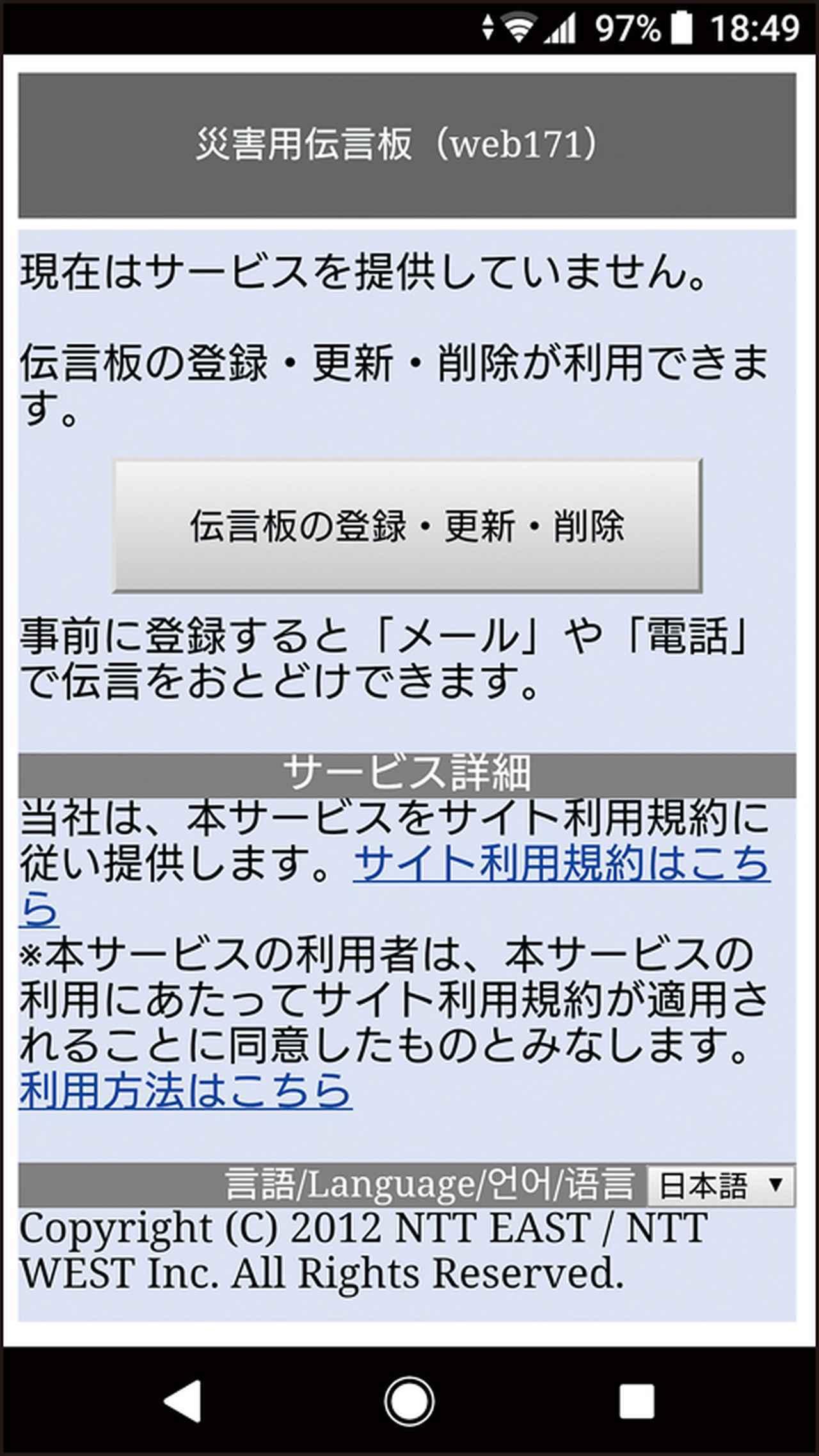 画像: NTT東西が運営する「災害用伝言板(web171)」。固定電話や携帯電話の番号で登録し、パソコンからも利用可能。毎月1、15日などに体験利用が可能。