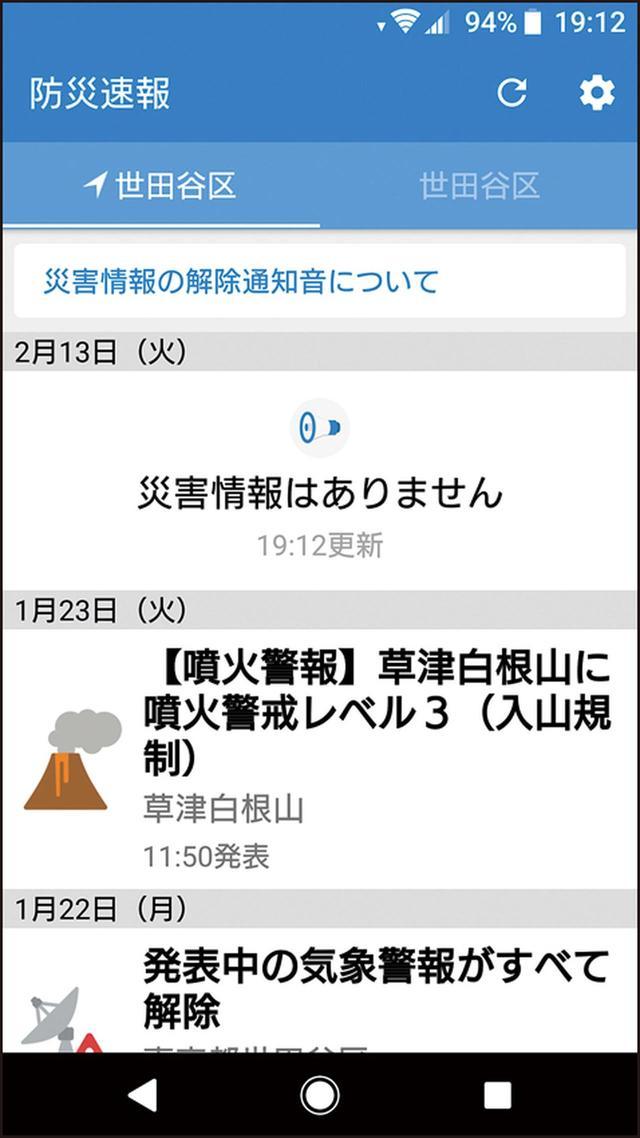 画像1: 【スマホで防災】いざというときに備え、まず入れておきたい2つの定番アプリ