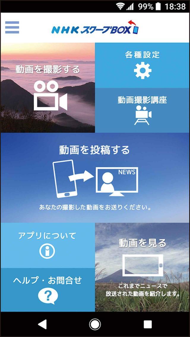 画像: 災害や事故などを撮影した映像をNHKに投稿できるアプリ。ニュース番組で使用されることもある。