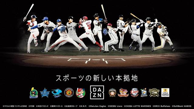 画像: Perform Group DAZN(ダゾーン) 月額:1890円(ドコモユーザー向けは1058円)