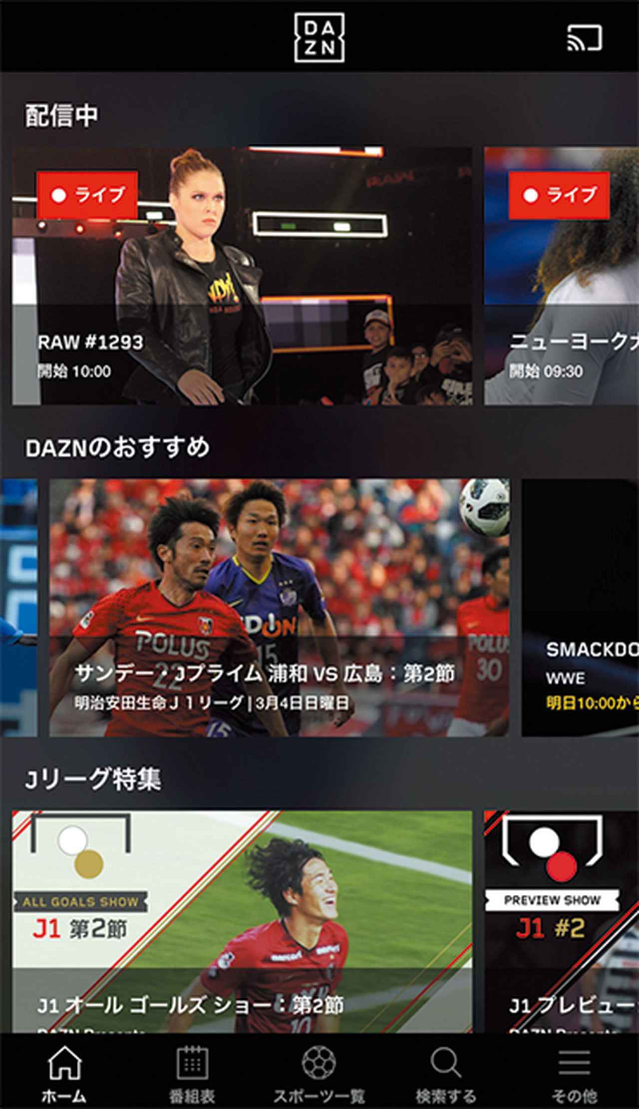 画像: 視聴可能な端末は、パソコンやスマホ、タブレットはもちろん、ソニーやパナソニック、LG、東芝のスマートテレビ、PlayStationⓇ 4やXbox Oneなどのゲーム機、Amazon Fire TV、Apple TV、Google Chromecastなど、多彩。決済手段はクレジットカード以外に、コンビニで購入できるプリペイド式の「DAZNチケット」も用意されている。