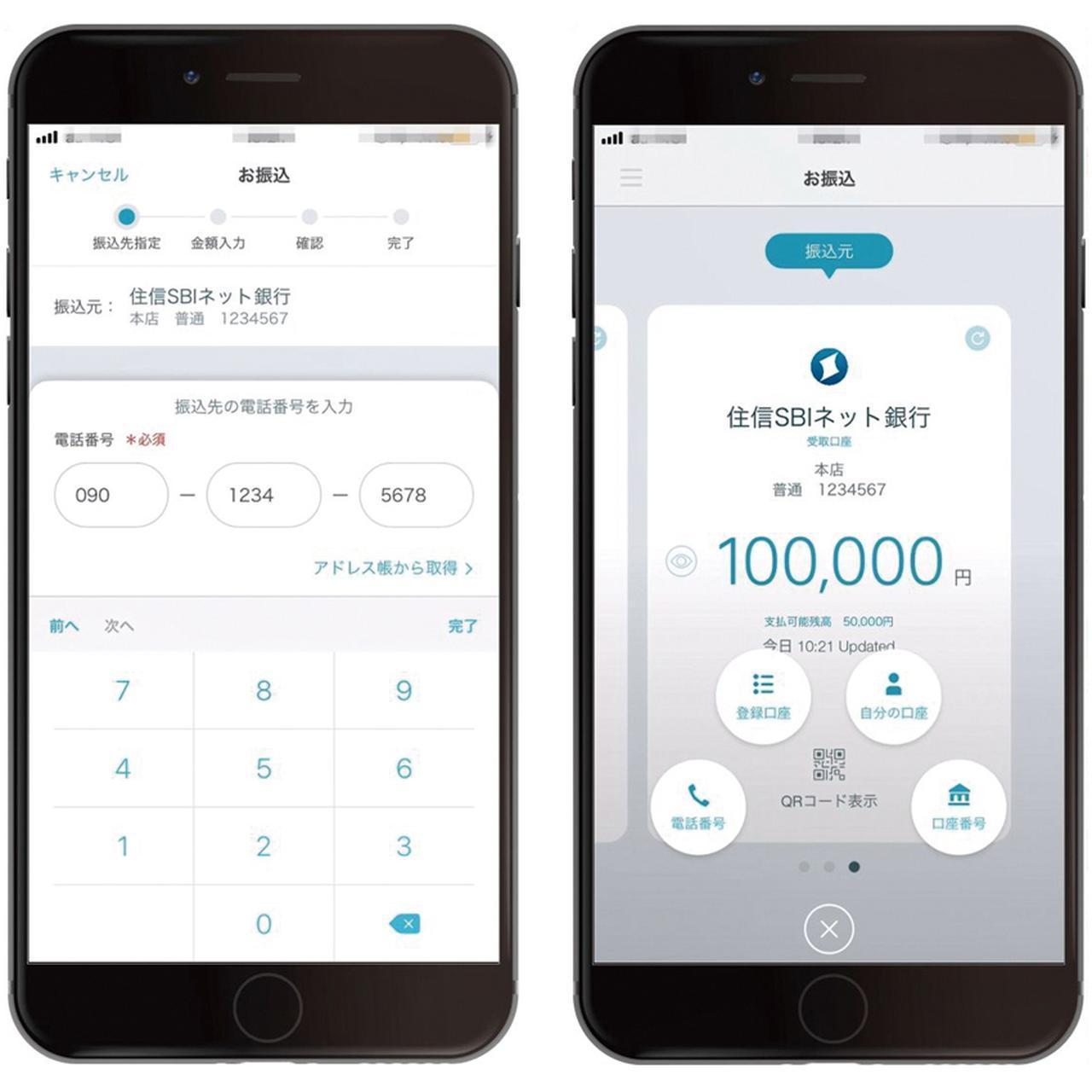 画像: 「Money Tap」では、相手先の電話番号でも送金が可能。現行の振込手数料と比べ、ユーザーコストも大幅に軽減される見込み。