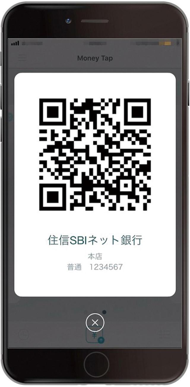 画像: スマホでQRコードを読み込んでの送金も可能。これまで数日を要した海外への送金もスピーディになる。
