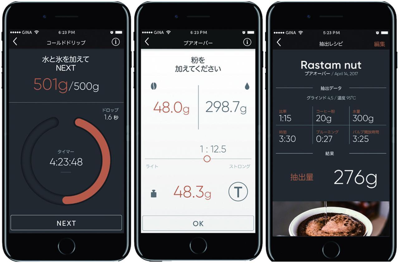 画像: スマホアプリが湯量やブルーミング(蒸らし)の時間などをエスコート。