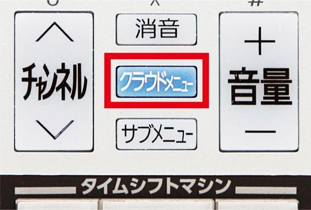 画像: ネット動画対応テレビの場合は、「クラウドメニュー」などのボタンを押してネット機能を呼び出し、サービス一覧画面を表示する。
