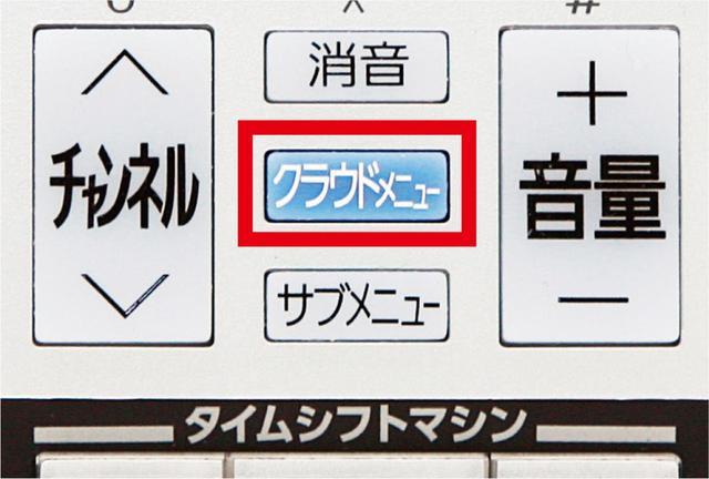 画像: 動画配信サービスと同様に、「クラウドメニュー」ボタンを押してネットサービス一覧画面を表示するところから始める。