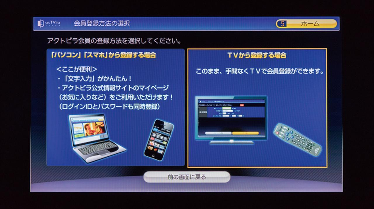 画像: 会員登録はテレビのリモコン操作でもできるが、パソコンやスマホを使って行うこともできる。