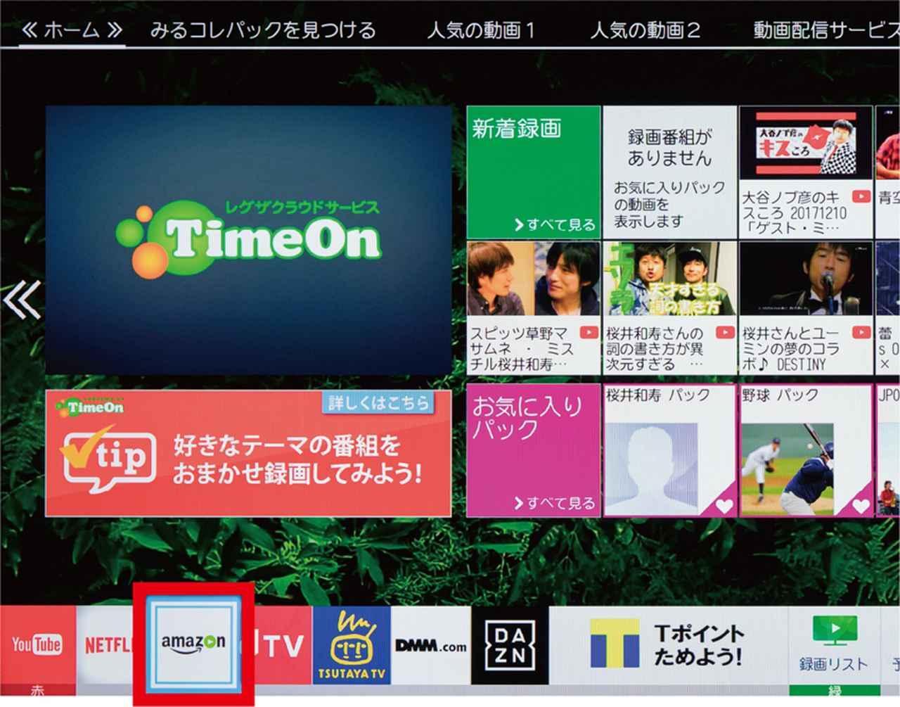 画像: 動画配信サービスの一覧から、「Amazonプライム・ビデオ」のアイコンを選択。初回時はここでID設定を行う。