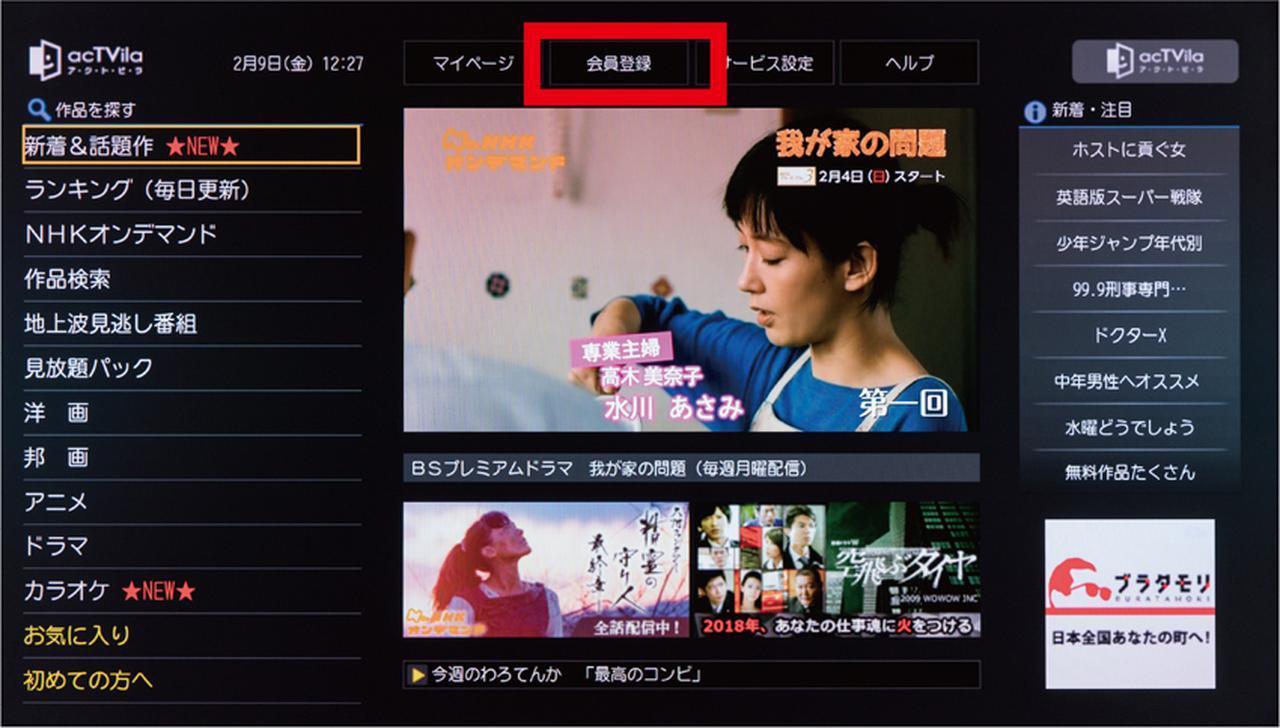 画像: アクトビラのホーム画面。上部の中央にある「会員登録」ボタンから登録を行える。