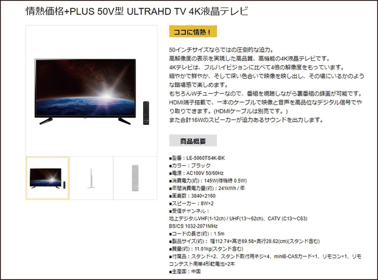 画像: ドン・キホーテで発売された50V型4Kテレビを紹介すウエブサイト。価格だけでなく、機能もしっかり確認しよう。