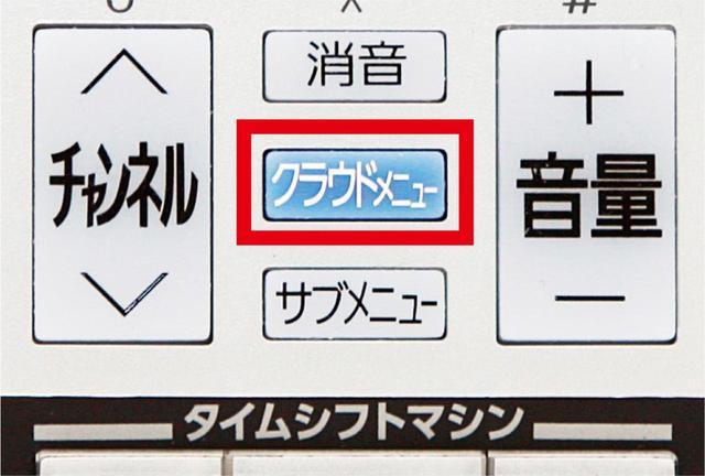 画像: ほかのネット動画サービスと同様、「クラウドメニュー」などのボタンを押してサービス一覧画面を表示する。現在、ネット機能を持つ4Kテレビのほとんどで利用できる。