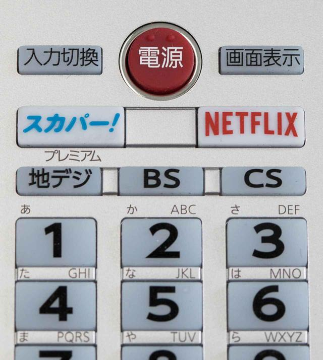 画像: スカパー!用チューナーを内蔵した4Kテレビなら、リモコンのボタンでダイレクトに放送を切り替えることができる。