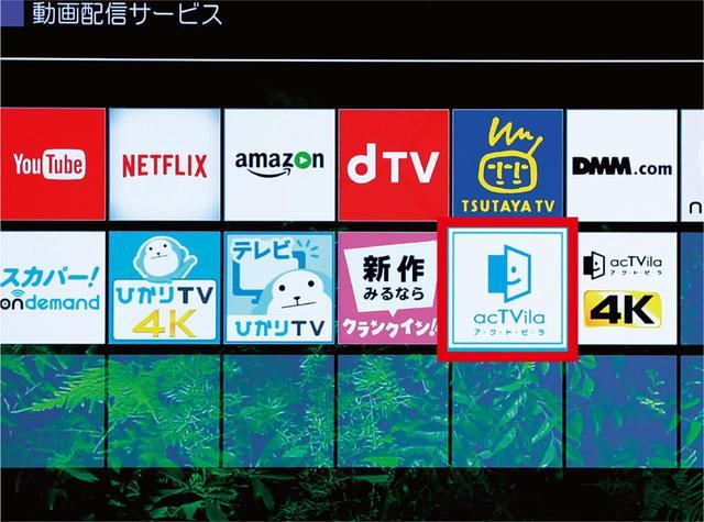 画像: 動画配信サービスの一覧画面から「アクトビラ」を選択する。よく使うサービスはお気に入り登録すると便利だ。