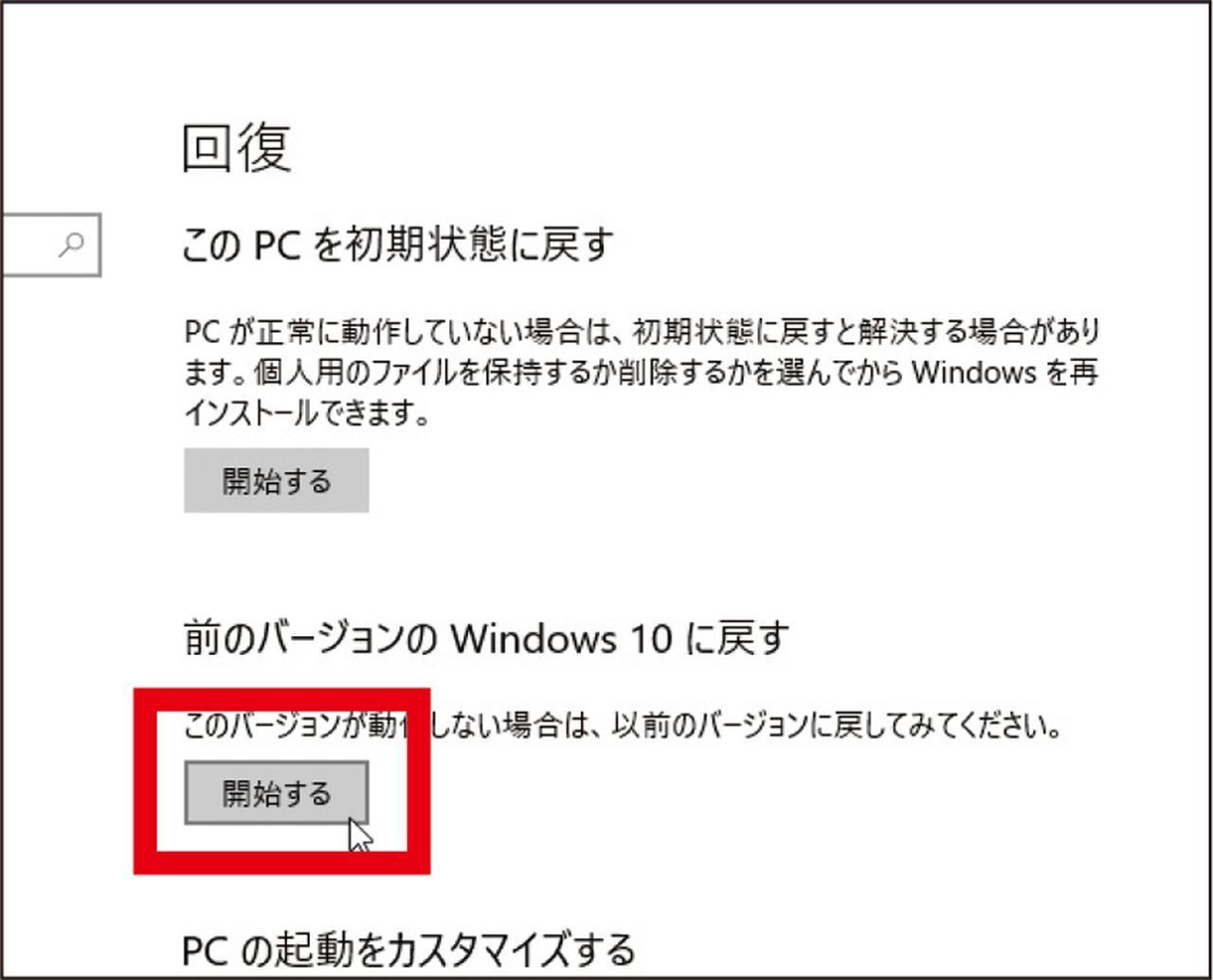 画像: 適用後10日以内なら、「設定」の「更新とセキュリティ」にある「回復」から以前の環境に戻せる。
