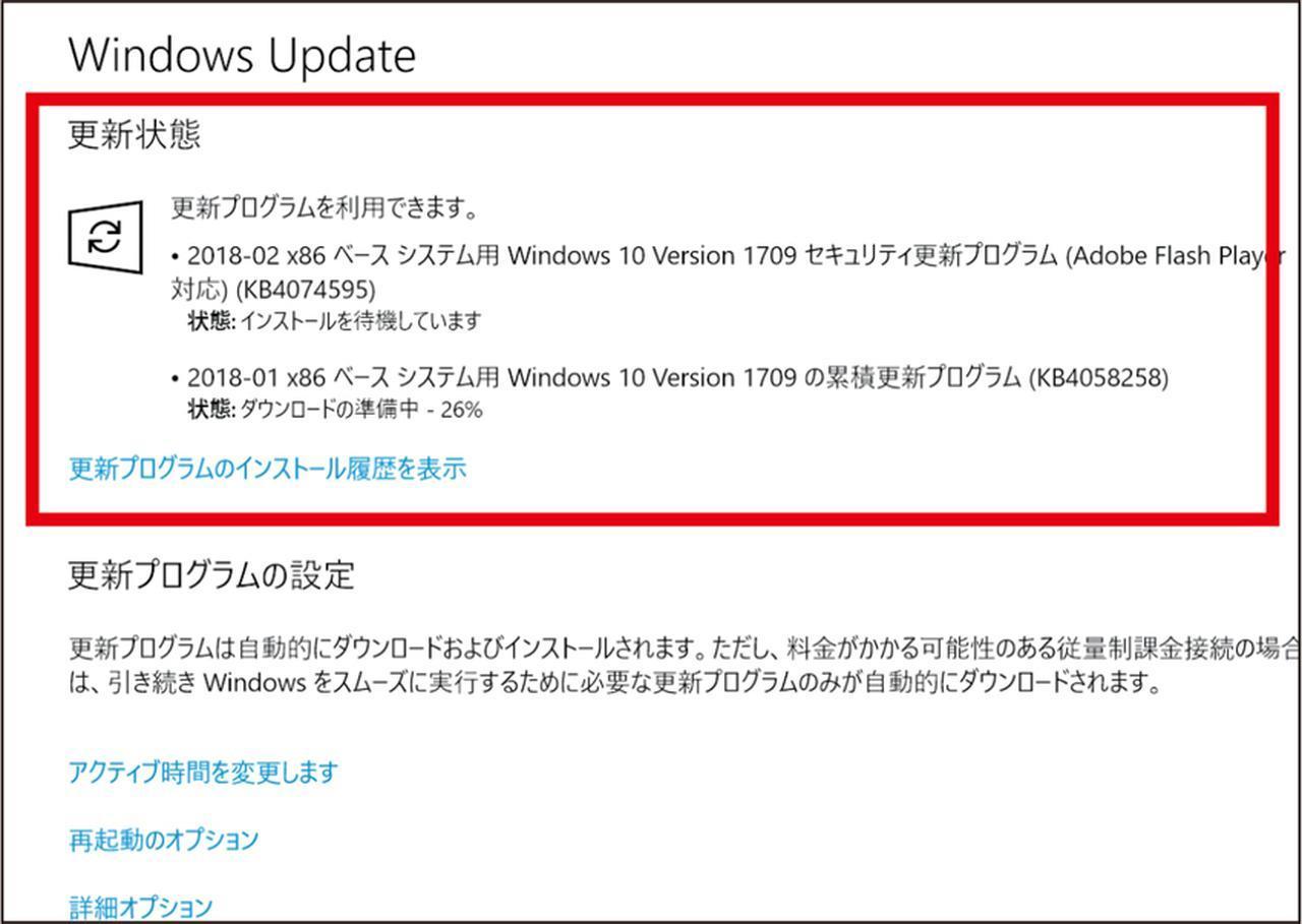画像: Windows10は原則として、「Windows Update」により自動更新される。更新を先送りせず、なるべく早く適用するのが安全だ。