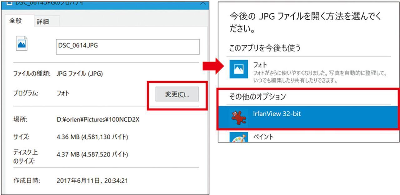 画像: データファイルを右クリックして「プロパティ」を表示。「プログラム」の「変更」で、任意のアプリを規定のアプリにできる。