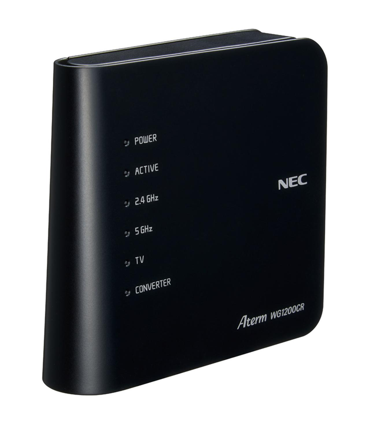 画像: NEC Aterm WG1200CR
