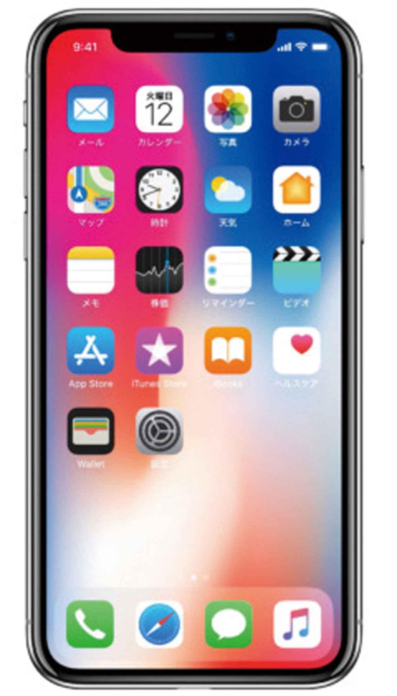 画像: IP67 iPhone X