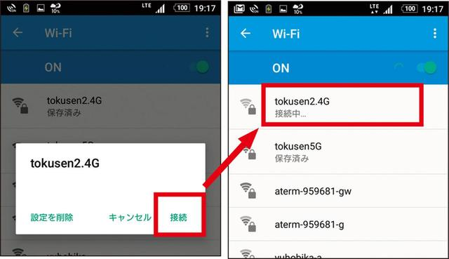 画像: スマホの「Wi-Fi」設定画面で2.4Gヘルツ帯のSSID(上の画面では「tokusen2.4G」)を選び、そちらに接続してみる。