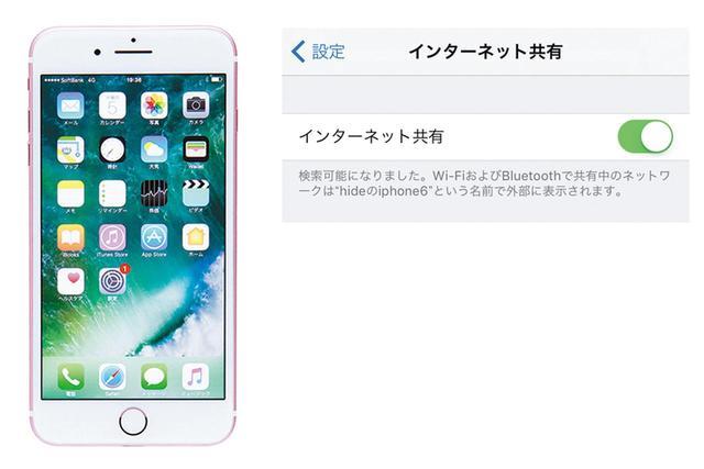 画像: スマホにはテザリング機能がある。例えば、iPhoneでは、「インターネット共有」と呼ばれ、「設定」から簡単に呼び出すことができる。