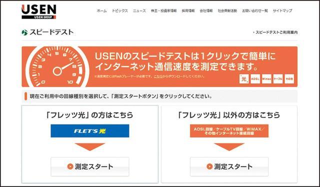 画像: 回線速度を測定できるパソコン向けサイトで測ってみよう。画面は「USENスピードテスト」( http://www.usen.com/speedtest02/ )。