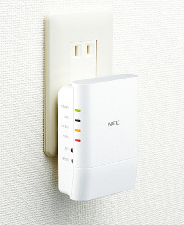 画像: 中継機のNEC・PA-W1200EX。コンセントに直付けでき、設置場所にも困らない。