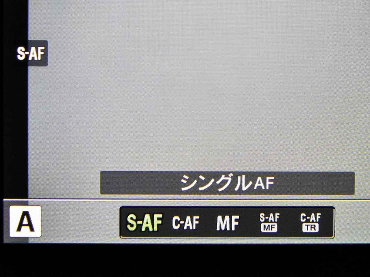 画像: 【ピント】▶「AF-S」+「1点の任意選択」でOK