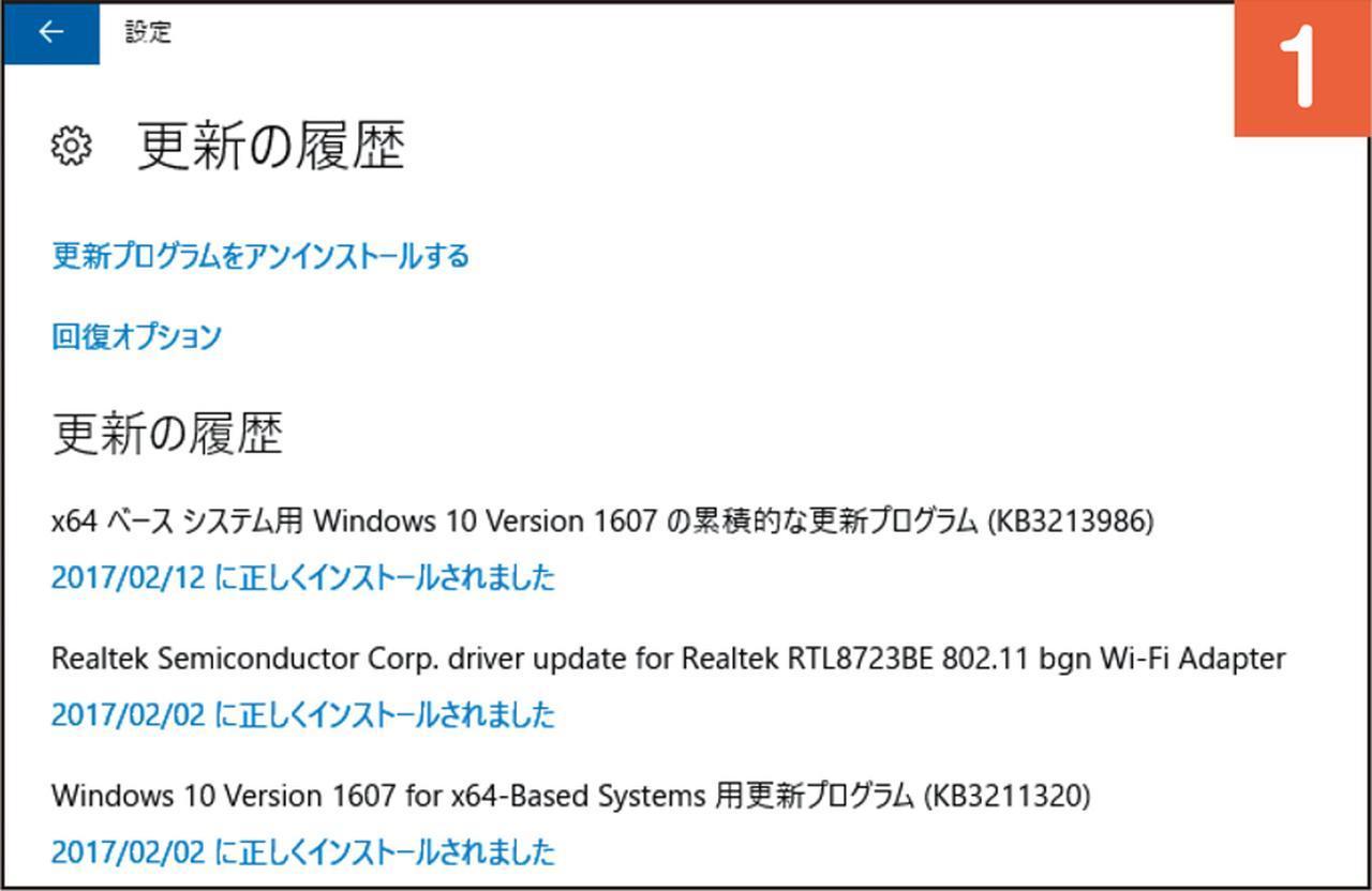 画像: 「設定」の中の「更新の履歴」を見て、失敗した更新のみ再度更新の指示を出してくれる。