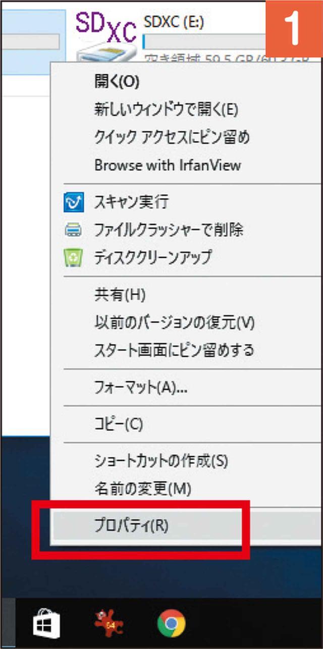 画像: エクスプローラーでCドライブを右クリックしてプロパティを表示。