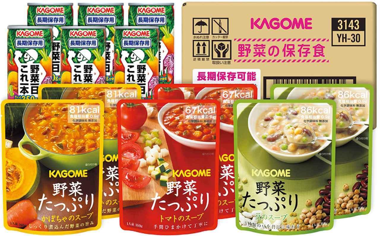 画像: カゴメ 野菜の保存食セットYH30 実売価格例:3000円