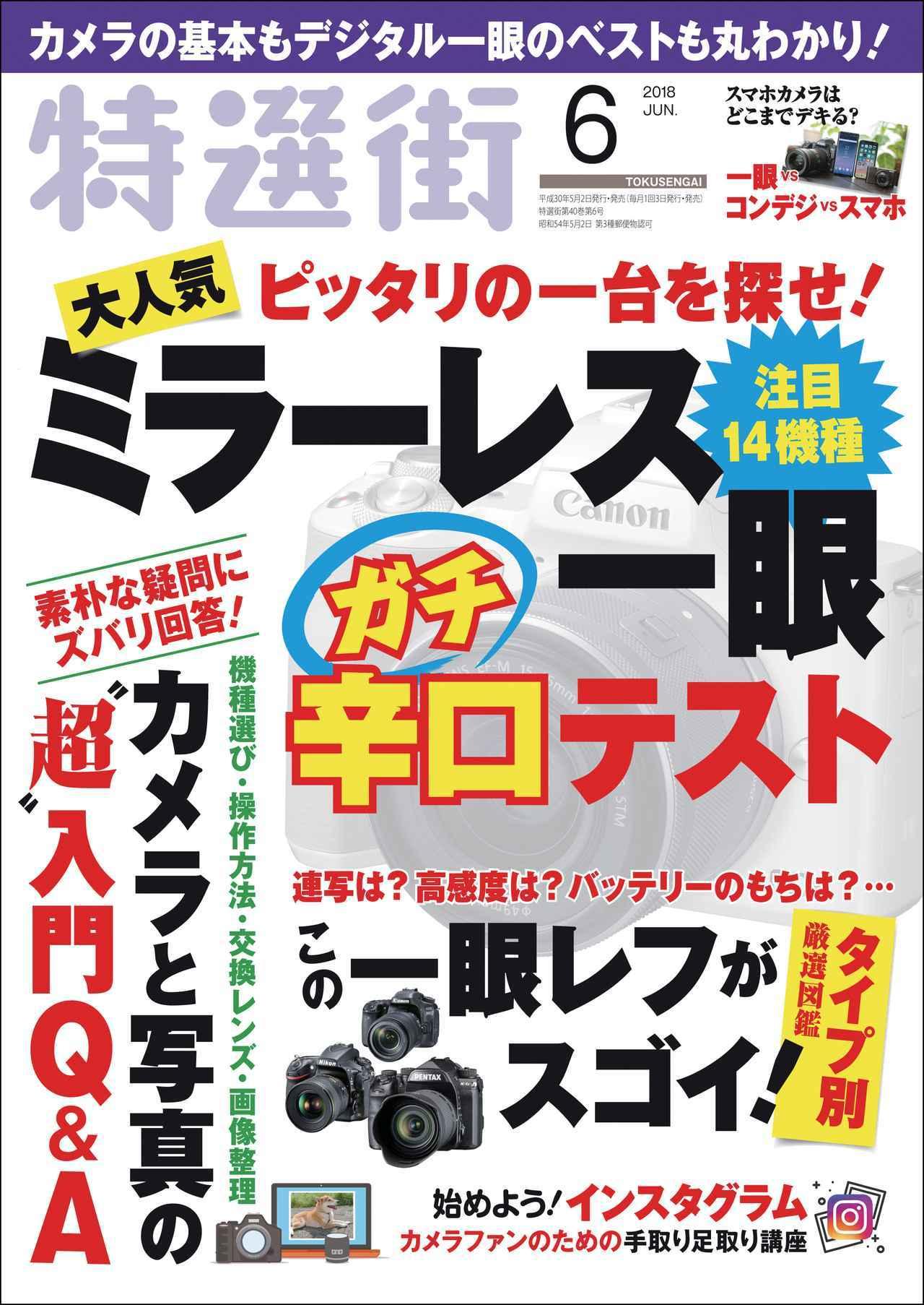 画像: 「特選街」6月号 絶賛発売中! カメラと写真の大特集号!