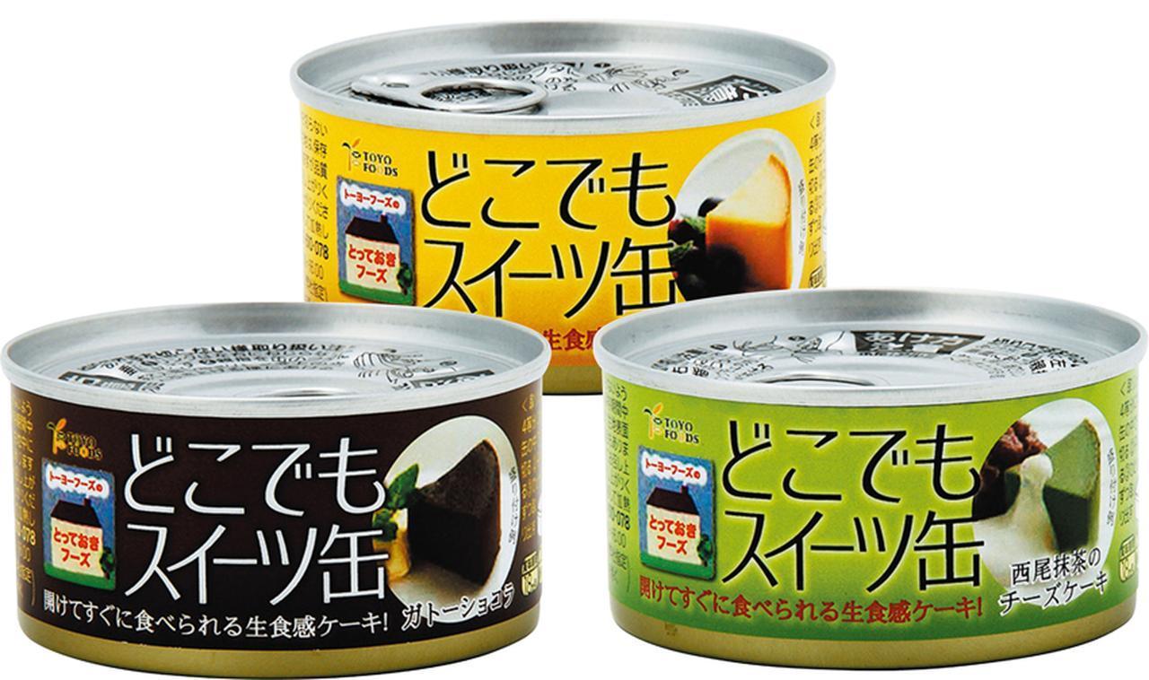 画像: トーヨーフーズ どこでもスイーツ缶 実売価格例:500円(1缶)