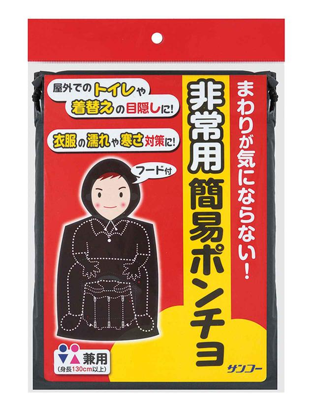 画像: サンコー 非常用簡易ポンチョ CL-66 実売価格例:1382円