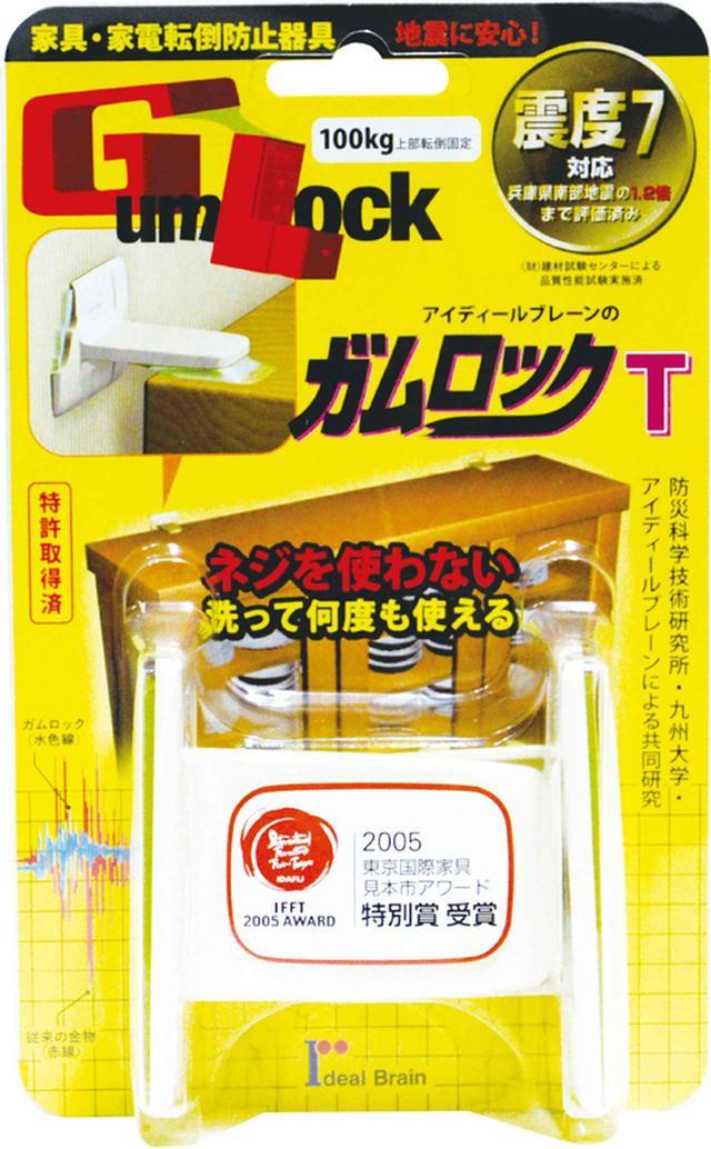 画像: アイディールブレーン ガムロックシリーズ 実売価格例:3600円 (ガムロックT)