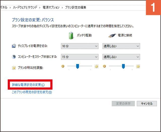 画像: コントロールパネルの「電源オプション」→「プラン設定の変更:バランス」→「詳細な電源設定の変更」を開く。
