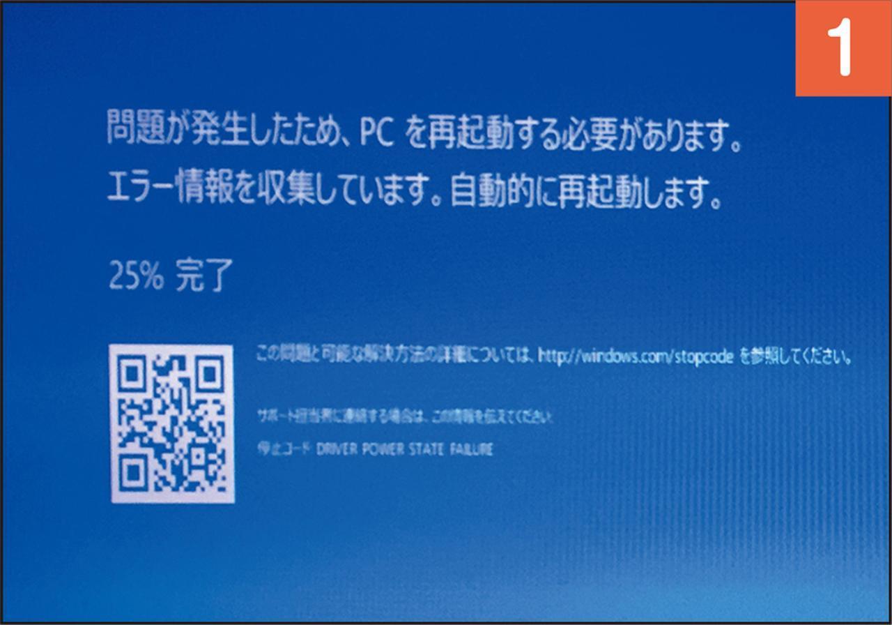 画像: 通常ブルースクリーンは自動的に再起動する。無理に電源を切らずに待機するのがいい。