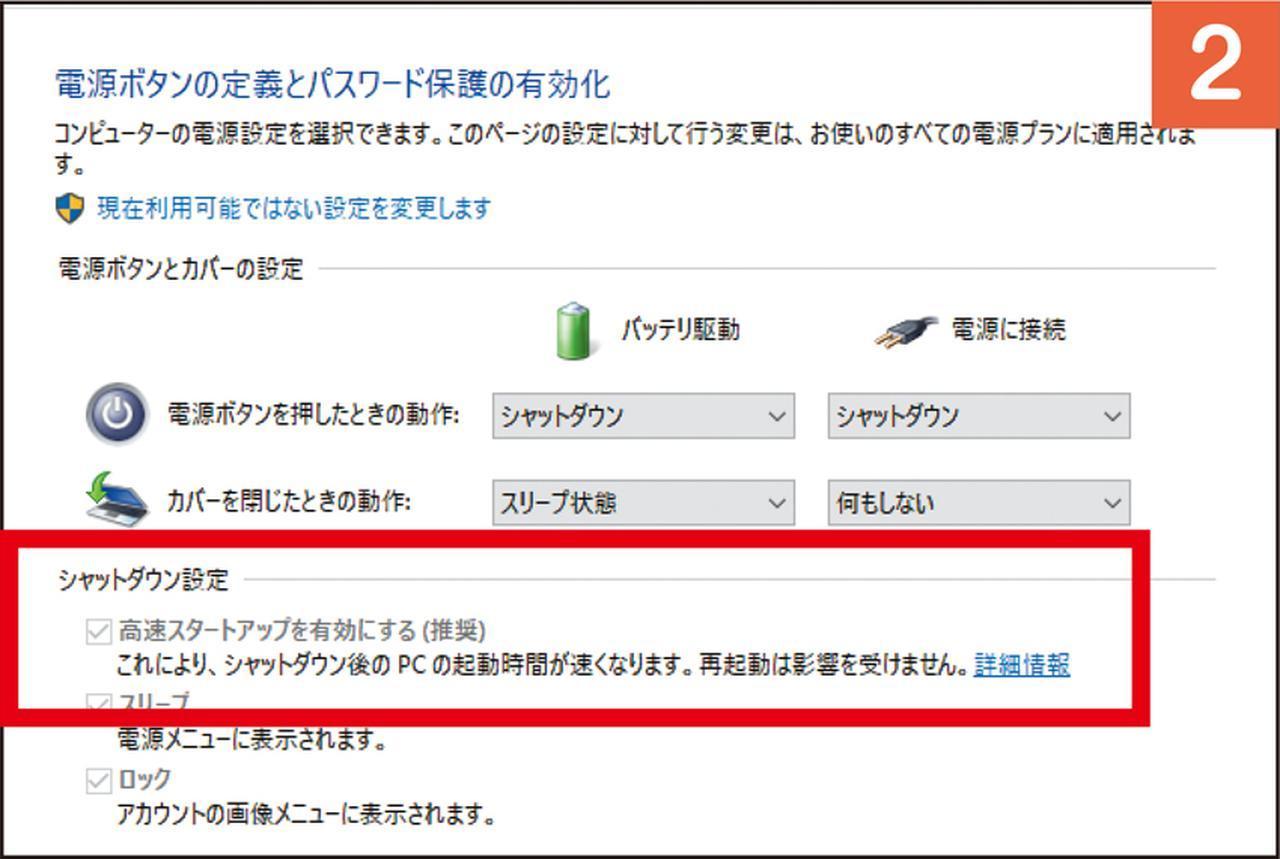 画像: Windowsが終了できない場合、「高速スタートアップ」を無効にすると改善されることがある。