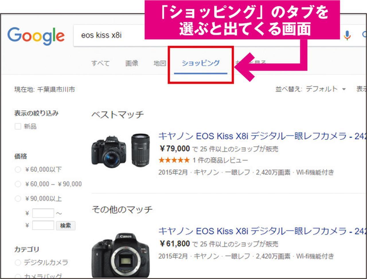 画像: 検索枠に商品名を入力し「ショッピング」を選択すると、通販サイトの価格比較ができる。最安値があるとは限らないが、見てみる価値はある。
