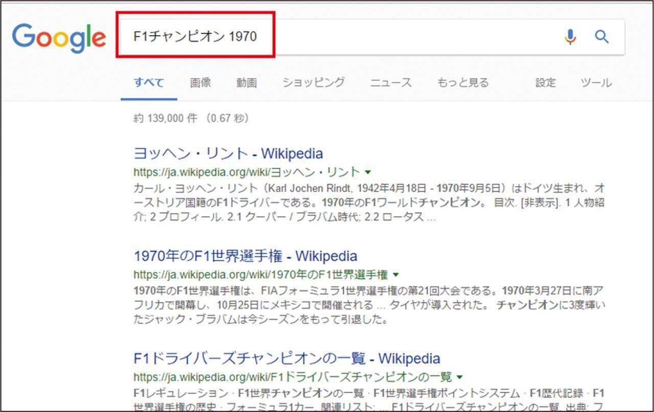 画像: 二つのキーワードを、スペースをあけて入力すると「〇〇かつ××」となり、より精密な検索結果を得ることができる。